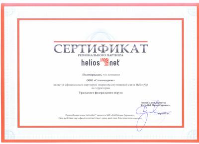 Сертификат регионального партнера